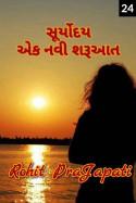 સૂર્યોદય - એક નવી શરૂઆત... - ભાગ :- ૨૪ by જિદ્દી બાળક...Rohit... in Gujarati