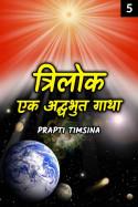 त्रीलोक - एक अद्धभुत गाथा - 5 by Prapti Timsina in Hindi