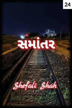 Samantar - 24 by Shefali in Gujarati