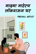 माझ्या माहेरच लॉकडाऊन घर - 1 by Prevail_Artist in Marathi
