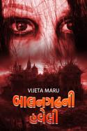 બાલનગઢ ની હવેલી - 1 by Vijeta Maru in Gujarati