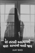 હે! તરસી આત્માઓ મારા ઘરમાંથી ચાલી જાવ. by AJAY BHOI in Gujarati