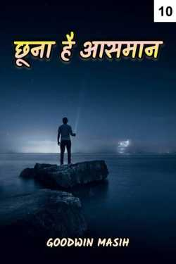 Chhoona hai Aasman - 10 by Goodwin Masih in Hindi