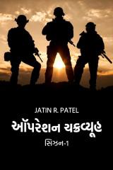 ઑપરેશન ચક્રવ્યૂહ સિઝન-1 by Jatin.R.patel in Gujarati