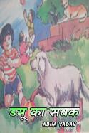 डयू का सबक by Abha Yadav in Hindi
