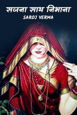 सजना साथ निभाना by Saroj Verma in :language
