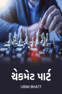 ચેકમેટ - 12 by Urmi Bhatt in Gujarati
