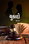ચુકાદો by Setu in Gujarati