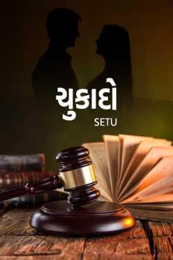 chukado by Setu in Gujarati