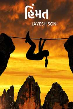 Himmat by Jayesh Soni in Gujarati