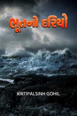 The Sea of The Ghost by Kirtipalsinh Gohil in Gujarati
