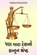 Parghi Bhavesh દ્વારા પણ મારા દેશનો કાનૂન શ્રેષ્ઠ ગુજરાતીમાં