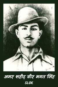 अमर शहीद वीर भगत सिंह