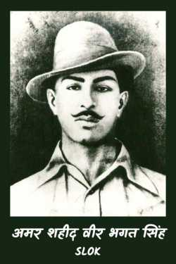 Amar Shaheed Veer Bhagat Singh by Slok in Hindi