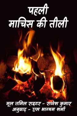 पहली माचिस की तीली by S Bhagyam Sharma in Hindi