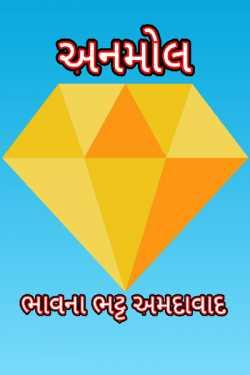 anmol by Bhavna Bhatt in Gujarati