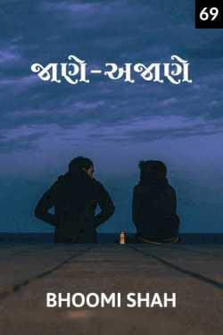 Jaane ajaane - 69 by Bhoomi Shah in Gujarati