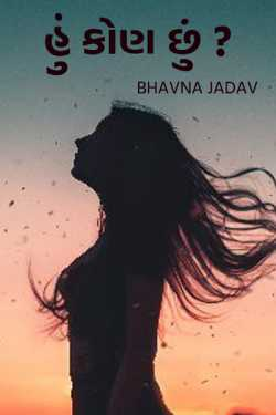 who am I? - 1 by Bhavna Jadav in Gujarati