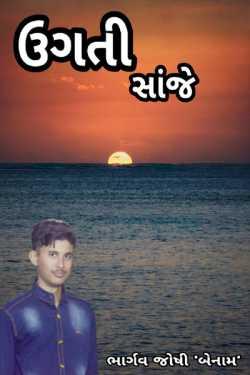 Rising evening - 3 by Er Bhargav Joshi in Gujarati