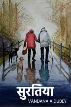 suratiya - 6 - last part by vandana A dubey in Hindi