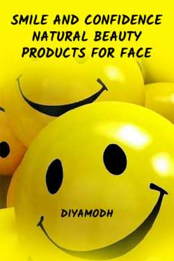 Smile and Confidence - Natural beauty products for face by Diyamodh in Hindi