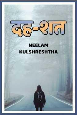 Dah-Shat - 42 by Neelam Kulshreshtha in Hindi