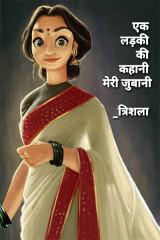 एक लड़की की कहानी मेरी जुबानी by Trishala_त्रिशला in Hindi