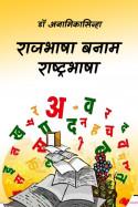 राजभाषा बनाम राष्ट्रभाषा by डॉ अनामिकासिन्हा in Hindi