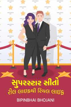 Superstar Sito - Real Life to Real Life by Bipinbhai Bhojani in Gujarati