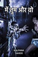 में तुम और वो ( part-2) by Kalpana Sahoo in Hindi