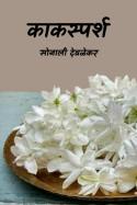 काकस्पर्श by सोनाली देवळेकर in Marathi