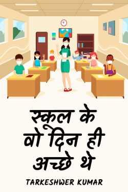 Those days of school were good by Tarkeshwer Kumar in Hindi