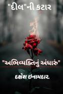દીલ ની કટાર - અભિવ્યક્તિનું અંધારું by Dakshesh Inamdar in Gujarati