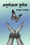 Khushi Dhoke..️️️ यांनी मराठीत अपूर्णत्वास पूर्णत्व....?