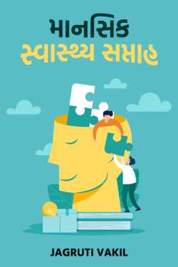 Mansik Svasthy Saptah by Jagruti Vakil in Gujarati