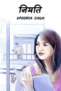 नियति... - 12 - (अंतिम भाग) by Apoorva Singh in Hindi