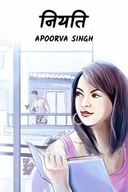 नियति... by Apoorva Singh in :language