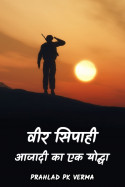वीर सिपाही, आजादी का एक योद्धा by Prahlad Pk Verma in Hindi