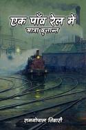 रामगोपाल तिवारी द्वारा लिखित  एक पाँव रेल में: यात्रा वृत्तान्त - 1 बुक Hindi में प्रकाशित