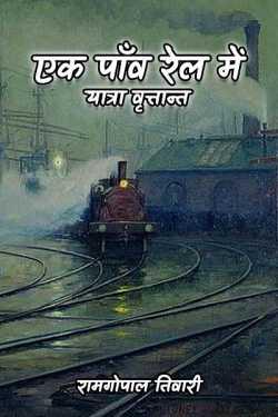 ek panv rail me -yatra vrittant - 1 by रामगोपाल तिवारी in Hindi