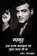 महमूद, एक हास्य कलाकार जो सुपर स्टार भी था by Anil jaiswal in Hindi