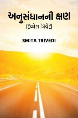 Anusandhanni Kshan - Divyesh Trivedi by Smita Trivedi in Gujarati