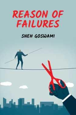 Reason of failures. by Hiten Kotecha in English