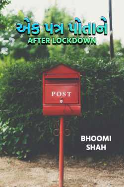A letter itself - after lockdown by Bhoomi Shah in Gujarati
