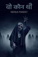 वो कौन थी... भाग - 2 by Neerja Pandey in Hindi