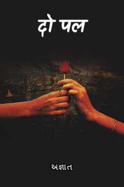 DOO PAL (LOVE IS BLIND) - 2 by અજ્ઞાત in Hindi