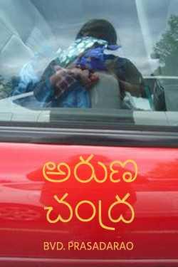 అరుణ చంద్ర - 5 by BVD Prasadarao in Telugu