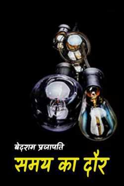 samay ka daur - 5 by बेदराम प्रजापति