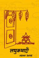 लघुकथाएँ - 3 by Abha Dave in Hindi
