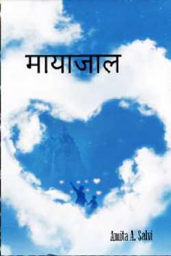 Mayajaal - 32 by Amita a. Salvi in Marathi